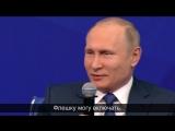 Владимир Путин о фильме «Движение вверх»