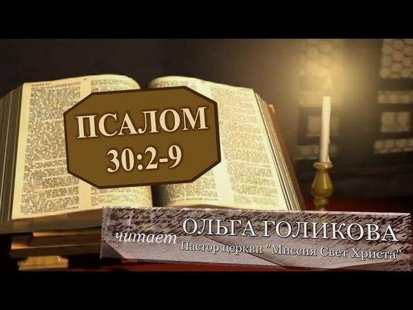 Место из Библии. Наши провозглашения. Псалом 302-9