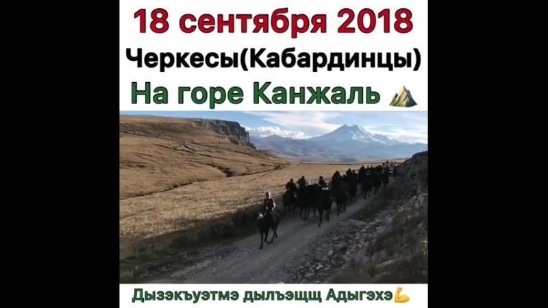 18 сентября 2018. Черкесы (Кабардинцы) на горе Канжаль