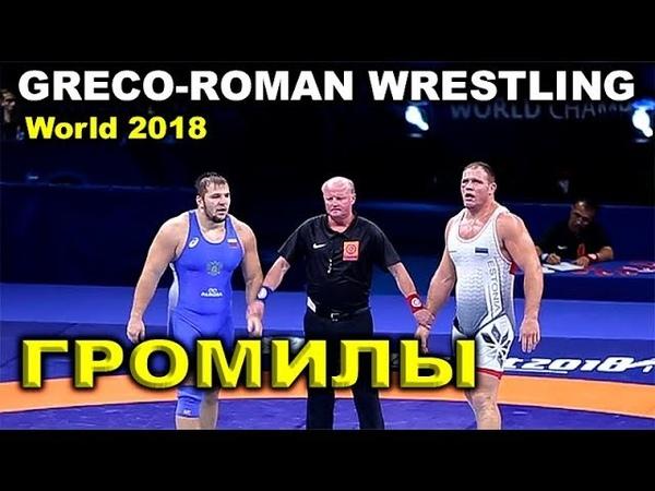 2018 semiFinal -130 kg NABI (EST) - SEMENOV (RUS) Greco-Roman wrestling world championship ГРОМИЛЫ