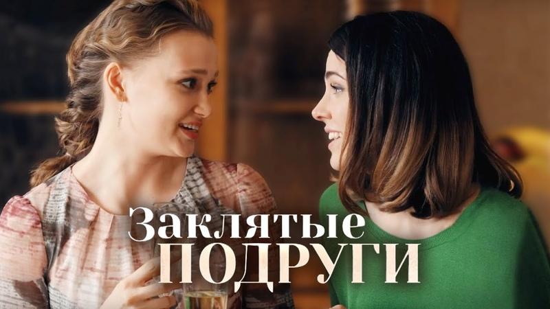 Заклятые подруги (Фильм 2017) Мелодрама @ Русские сериалы
