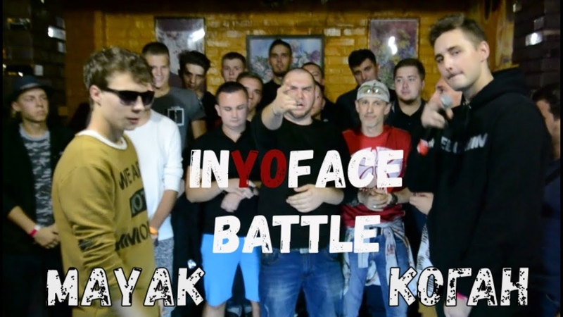 INYOFACE BATTLE BPM MAYAK vs КОГАН