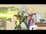 [S02E01-10] Рик и Морти / Rick and Morty