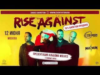Rise Against в Москве - 12 июня! Успей взять свои билеты!