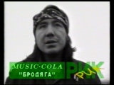 МЮЗИКОЛА - Бродяга