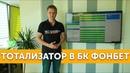 Спортивный тотализатор Фонбет Суперэкспресс БК Fonbet