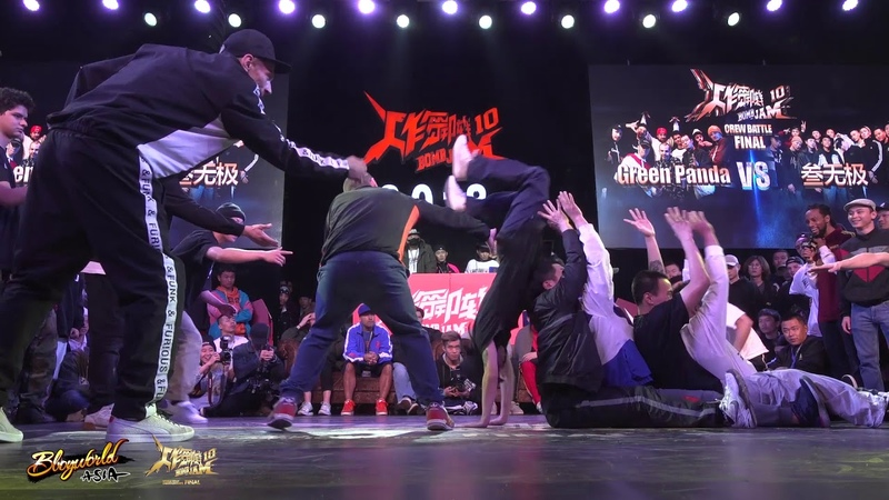 Green Panda vs 叁無極(Feat. STO Mental Fusion)   Final   Crew Battle   Bomb Jam Vol.10