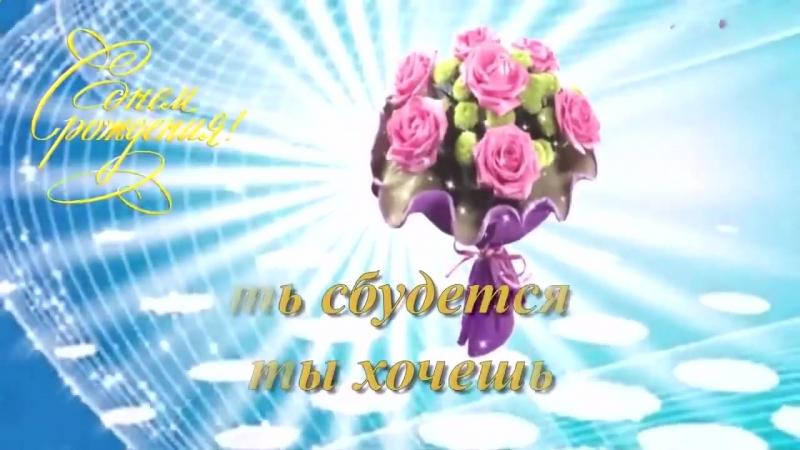Очень красивое Поздравление с Днем Рождения женщине mp4