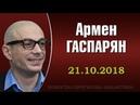 Армен Гаспарян 21.10.2018