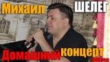 Михаил Шелег - Домашний концерт у Анатолия Федина 1990 год