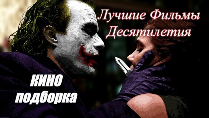 Самые Лучшие Фильмы Последнего Десятилетия №1