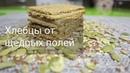 Ржаные хлебцы. Нескучный рецепт. Полезный перекус для снижения веса
