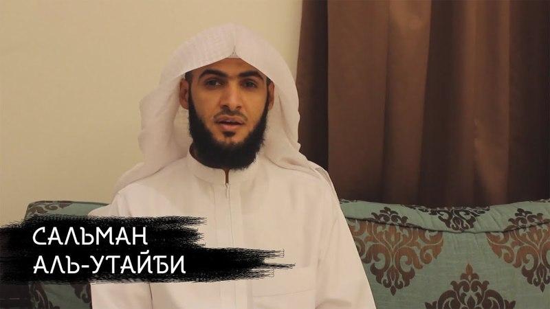 Сальман аль-Утайби - Сура 3 «Семейство Имрана» 193-195
