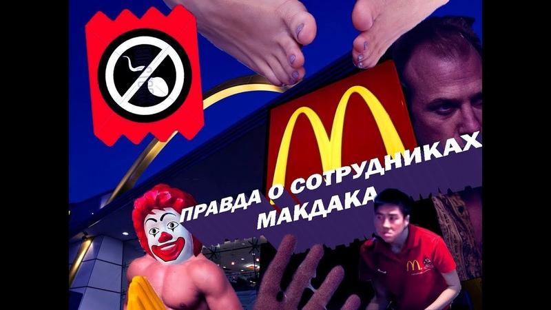 СОТРУДНИК МАКДОНАЛЬДС ДРОЧИТ