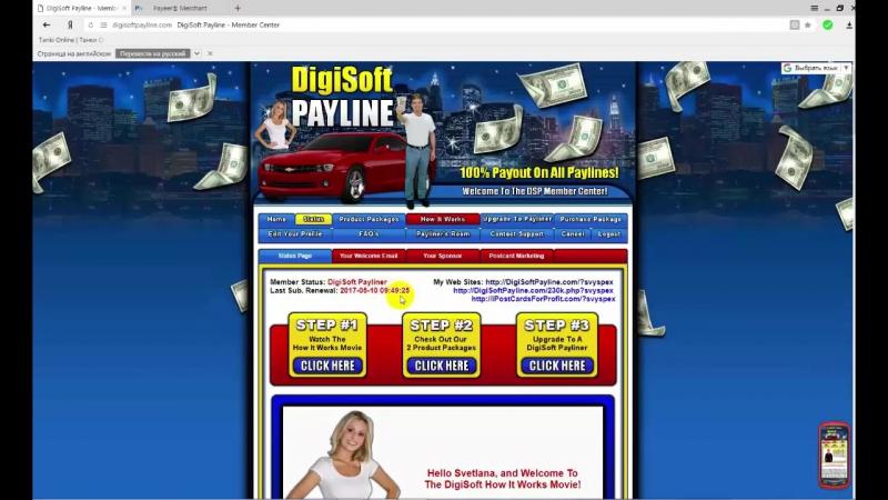 Регистрация DigiSoft Payline