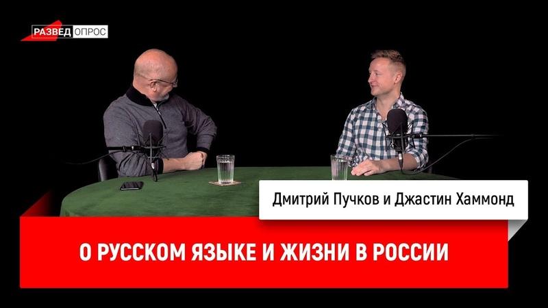Джастин Хаммонд о русском языке и жизни в России