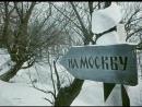 «Гусарская баллада». Фильм Э.А. Рязанова. 1962 (Песня «Жил-был Анри Четвёртый…»)