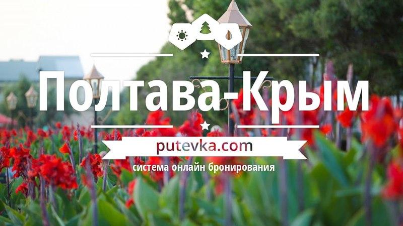 Санаторий Полтава Крым Саки