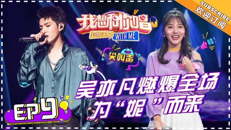 [VIDEO] 180622 Kris Wu @ Come Sing With Me S3 Ep9