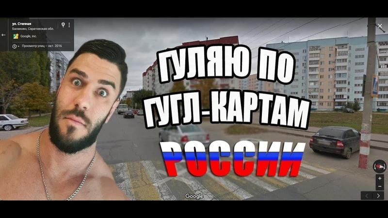 ГУЛЯЮ ПО ГУГЛ-КАРТАМ РОССИИ