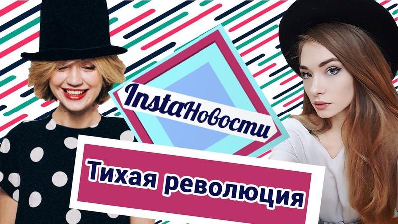 InstaНовости • Вика Привалова и Тихая революция в театре DOC на Электрозаводе о2тв InstaНовости