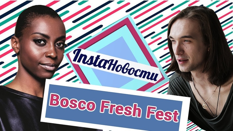 InstaНовости • Morcheeba, Roots Manuva, Parov Stelar на Bosco Fresh Fest - о2тв: InstaНовости