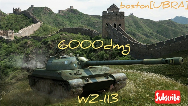 Wot blitz WZ-113-6.000 дмг,ПТ не кустовые и фармящая колесница.UBRA