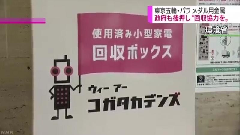 【日本ニュース】「リサイクルで五輪メダル」 中央府省庁も回収協力