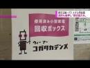 日本ニュース 「リサイクルで五輪メダル」 中央府省庁も回収協力