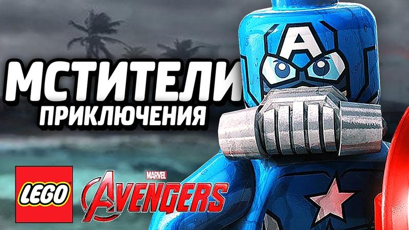 ПРИКЛЮЧЕНИЯ МСТИТЕЛЕЙ - LEGO Marvels Avengers (DLC)