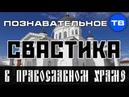 Свастика в православном храме Нижнего Новгорода Познавательное ТВ, Артём Войтенков
