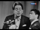 Аркадий Райкин и Роман Карцев - Авас СССР 1967 год