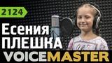 Есения Плешка - Дедушка (Евгения Зарицкая)