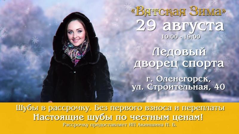 29 августа Ледовый дворец спорта Вятская зима шубы