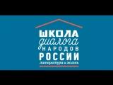 Школа диалога народов России: литература и жизнь