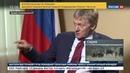 Новости на Россия 24 • Песков о деле Скрипаля: представьте, что в Москве Range Rover сбил человека, а мы обвиняем Британию
