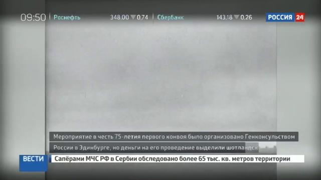 Новости на Россия 24 • В Эдинбурге чествовали ветеранов первого Арктического конвоя