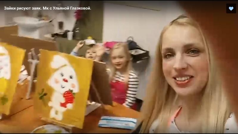 Зайки рисуют заяк. Мк с Ульяной Глазковой.