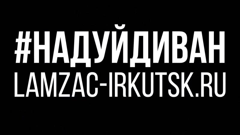 Надувной диван Lamzac/Ламзак в Иркутске НадуйДиван