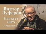 Виктор Луферов-2отделение концерта