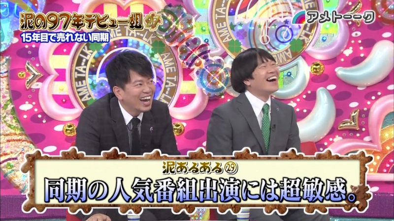 Ame ta-lk! (2011.11.24) 泥の97年デビュー組芸人III