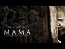 Мама - Русский Трейлер 2013