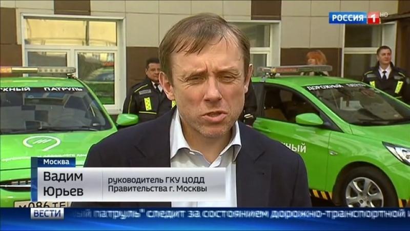 Вести Москва • ЦОДД представил бесплатный Дорожный патруль