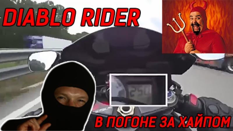Diablo rideR в погоне за хайпом Street rider Aik rider