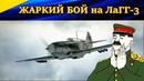 Жаркий бой на ЛаГГ-3 или Как Вова нас к синякам затащил. Ил-2 Штурмовик Битва за Сталинград, Ил2 БЗС