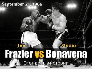 Джо Фрейзер vs Оскар Бонавена (Joe Frazier vs Oscar Bonavena) l. 21.09.1966