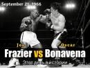Джо Фрейзер vs Оскар Бонавена Joe Frazier vs Oscar Bonavena l 21 09 1966