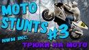 ФЕЕРИЧНЫЕ ТРЮКИ НА МОТО в GTA SA-MP 3 Stunts Nwm on Moto in GTA San Andreas 3