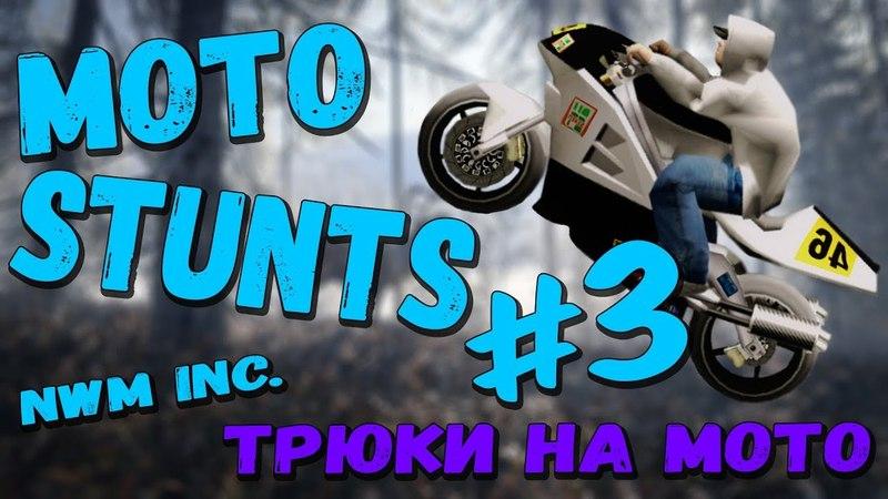 ФЕЕРИЧНЫЕ ТРЮКИ НА МОТО в GTA SA MP 3 Stunts Nwm on Moto in GTA San Andreas 3