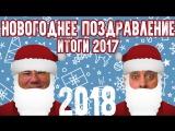 Итоги уходящего года. С Новым 2018 !!!